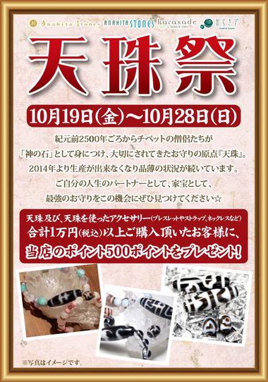 天珠祭POP_181019_1028.jpg