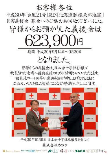 1810義援金_お礼と報告.jpg