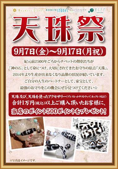 天珠祭POP_180907_0917.jpg