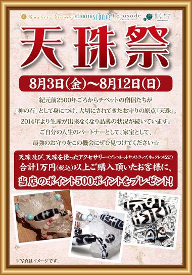 天珠祭POP_ピンク系180803_08.jpg