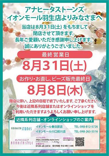 羽生_閉店のお知らせPOP.jpg
