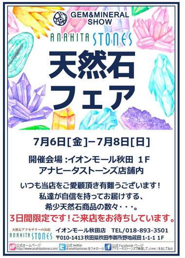 秋田ミネラルショーホームペ.jpg