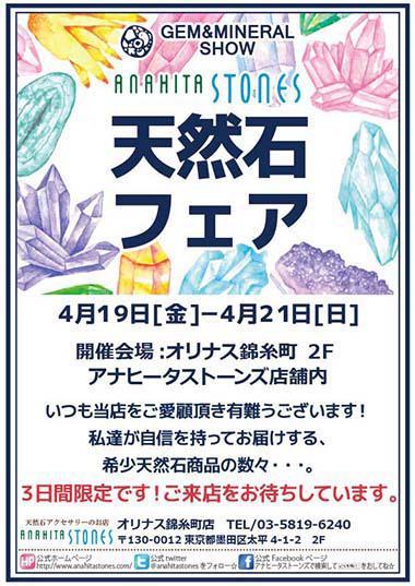 錦糸町ミネラルショーHP用.jpg