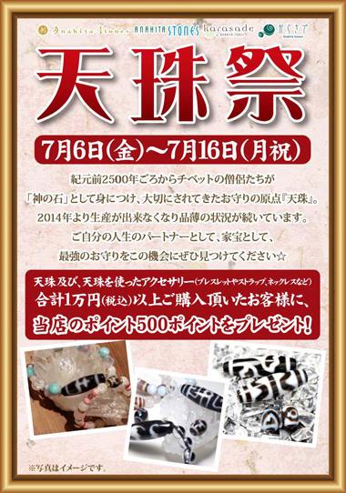 天珠祭POP_180706_0716.jpg