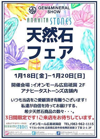 広島祇園ミネラルショーHP掲載用.jpg