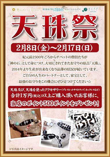 天珠祭POP_190208_1900217.jpg