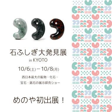 石ふしぎインスタ1-復元.jpg